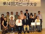 Concurso del Idioma Japonés para Princpiantes, Hachioji, Tokio, octubre 2012